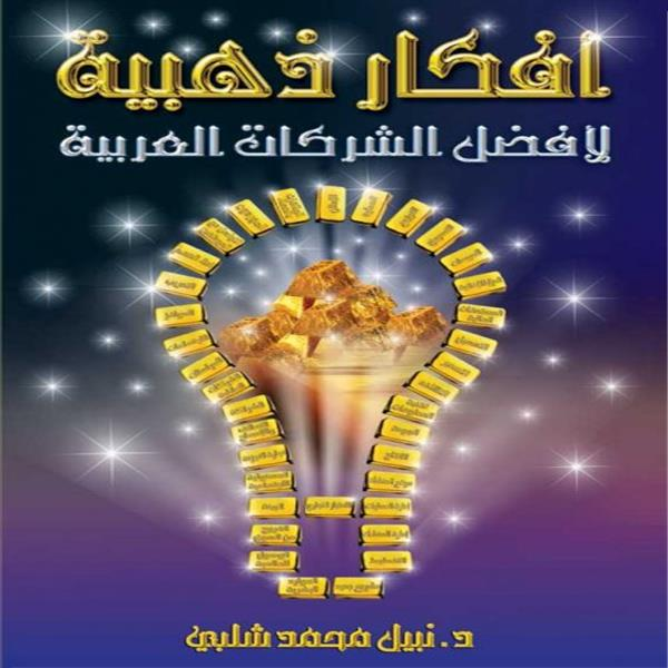 Book: Golden Ideas of the Best Arab Companies